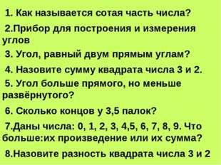 1. Как называется сотая часть числа? 2.Прибор для построения и измерения угл