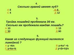 4. Сколько граней имеет куб? А 8 В 6 С 4 Д 12 6. Какая из следующих функций