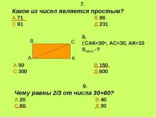7. Какое из чисел является простым? А 71 В 86 С 91 Д 231 9. Чему равны 2/3 о