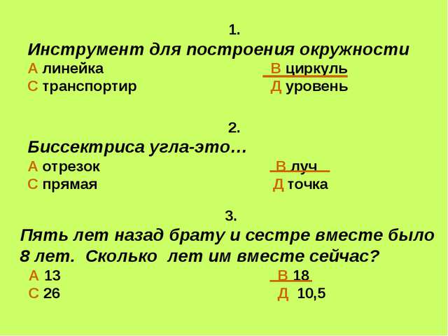 1. Инструмент для построения окружности А линейка В циркуль С транспортир Д...