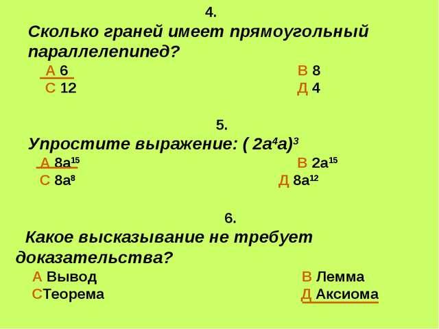 4. Сколько граней имеет прямоугольный параллелепипед? А 6 В 8 С 12 Д 4 6. Ка...