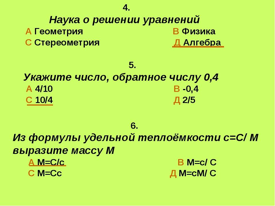 5. Укажите число, обратное числу 0,4 А 4/10 В -0,4 С 10/4 Д 2/5 6. Из формул...