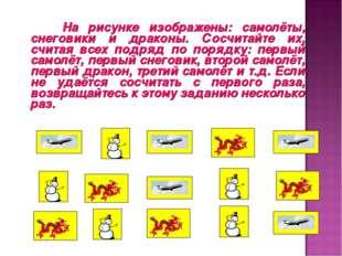 На рисунке изображены: самолёты, снеговики и драконы. Сосчитайте их, считая