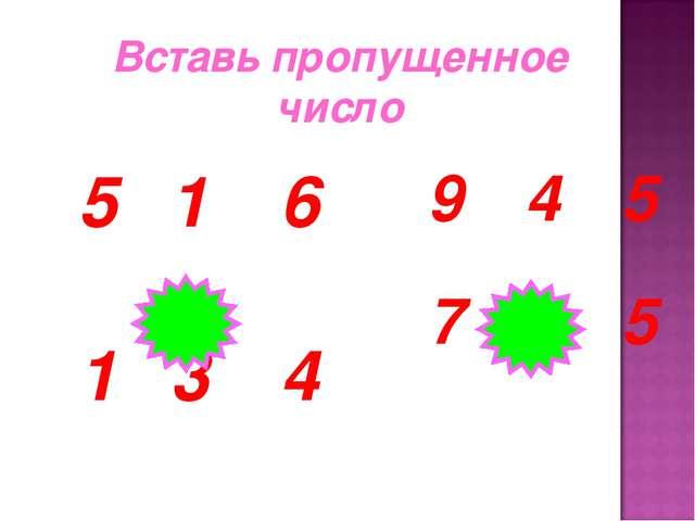 Вставь пропущенное число 5 1 6 1 3 4 9 4 5 7 2 5