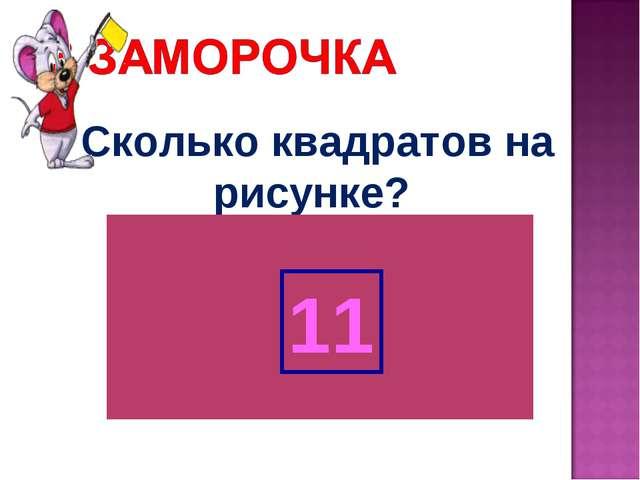 Сколько квадратов на рисунке? 11