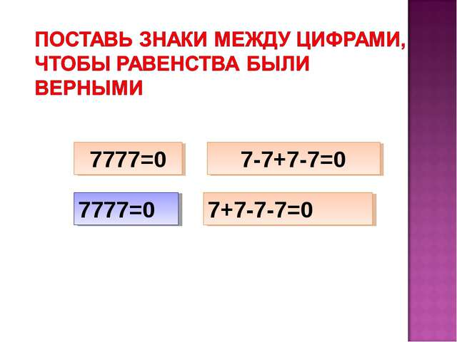 7777=0 7-7+7-7=0 7777=0 7+7-7-7=0