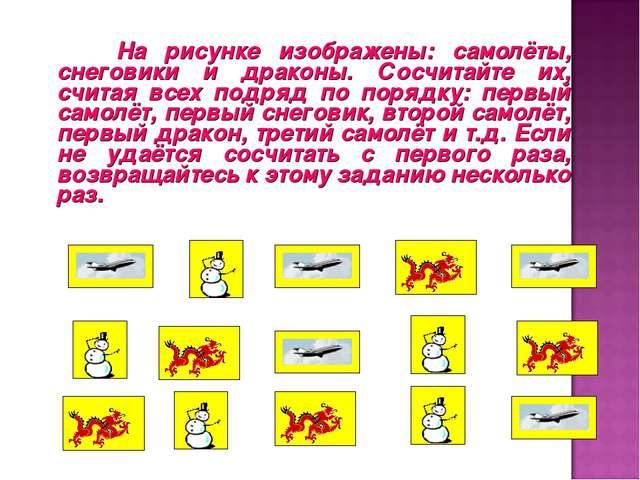 На рисунке изображены: самолёты, снеговики и драконы. Сосчитайте их, считая...