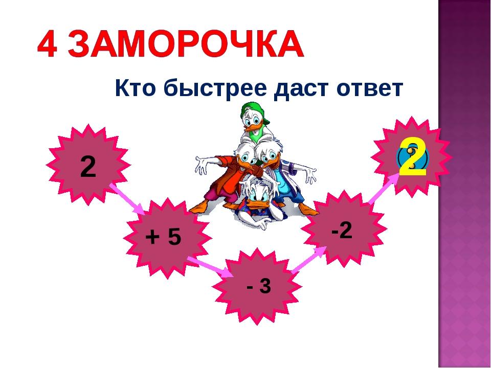 Кто быстрее даст ответ 2 + 5 - 3 -2 2