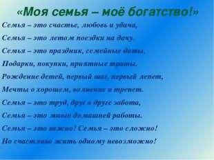 «Моя семья – моё богатство!» Семья – это счастье, любовь и удача, Семья – это
