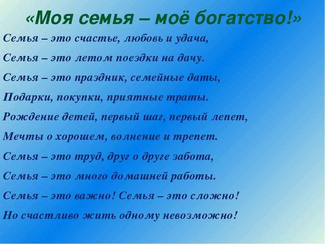 «Моя семья – моё богатство!» Семья – это счастье, любовь и удача, Семья – это...