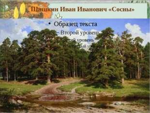 Шишкин Иван Иванович «Сосны»