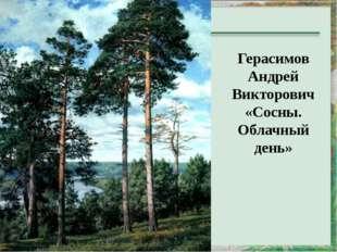 Герасимов Андрей Викторович «Сосны. Облачный день»