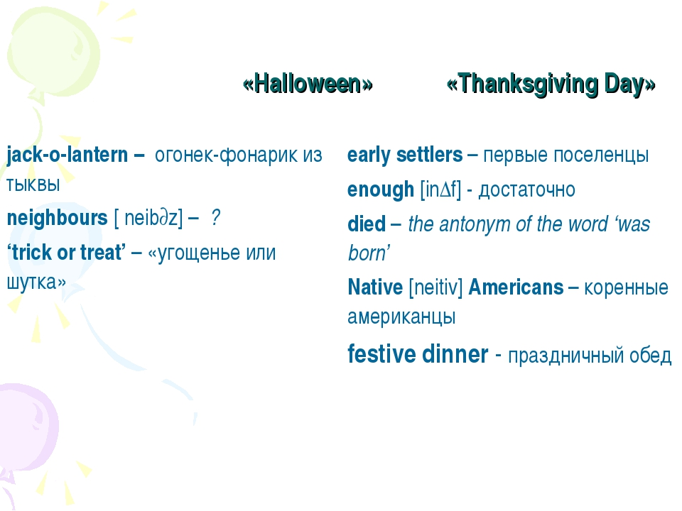 «Halloween» «ThanksgivingDay»