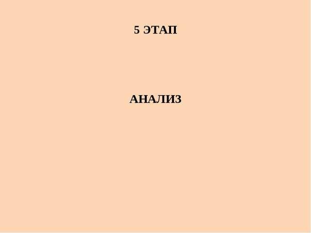 5 ЭТАП АНАЛИЗ