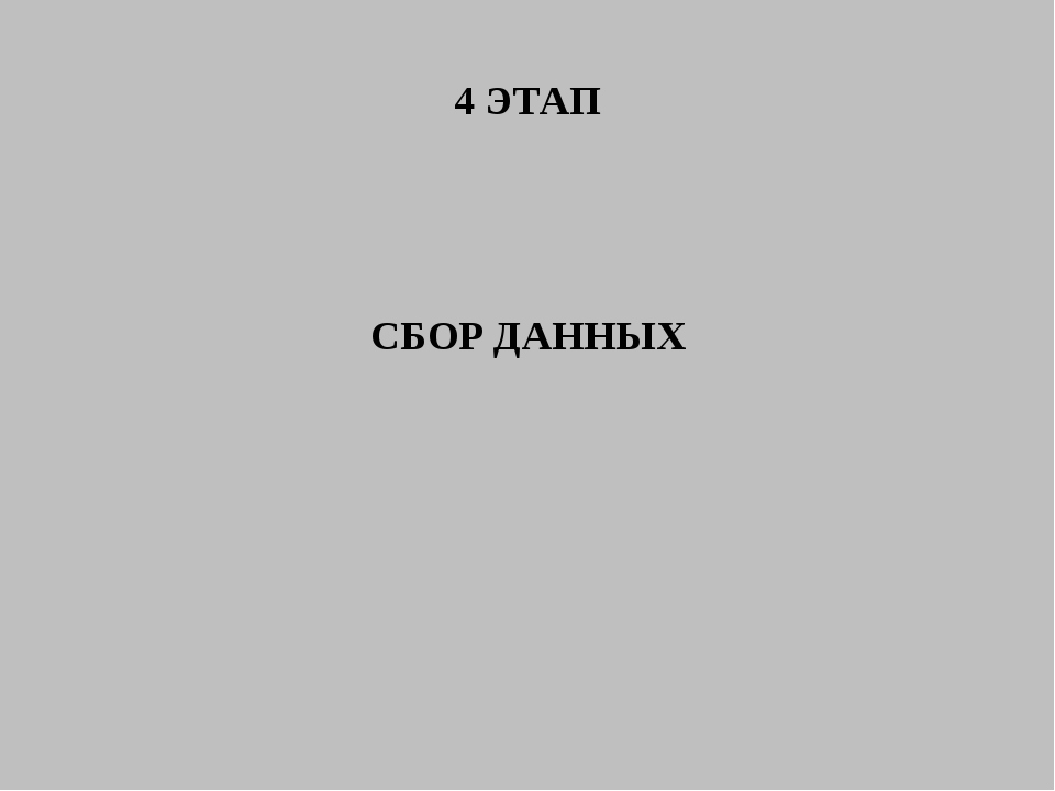 4 ЭТАП СБОР ДАННЫХ