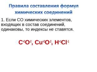 1. Если СО химических элементов, входящих в состав соединений, одинаковы, то