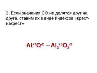 3. Если значения СО не делятся друг на друга, ставим их в виде индексов «крес