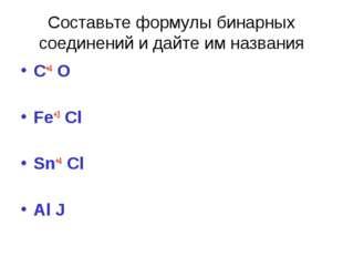 Составьте формулы бинарных соединений и дайте им названия C+4 O Fe+3 Cl Sn+4