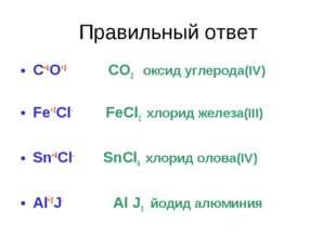 Правильный ответ C+4O+2 CO2 оксид углерода(IV) Fe+3Cl- FeCl3 хлорид железа(II