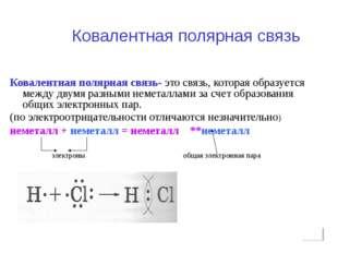 Ковалентная полярная связь Ковалентная полярная связь- это связь, которая обр