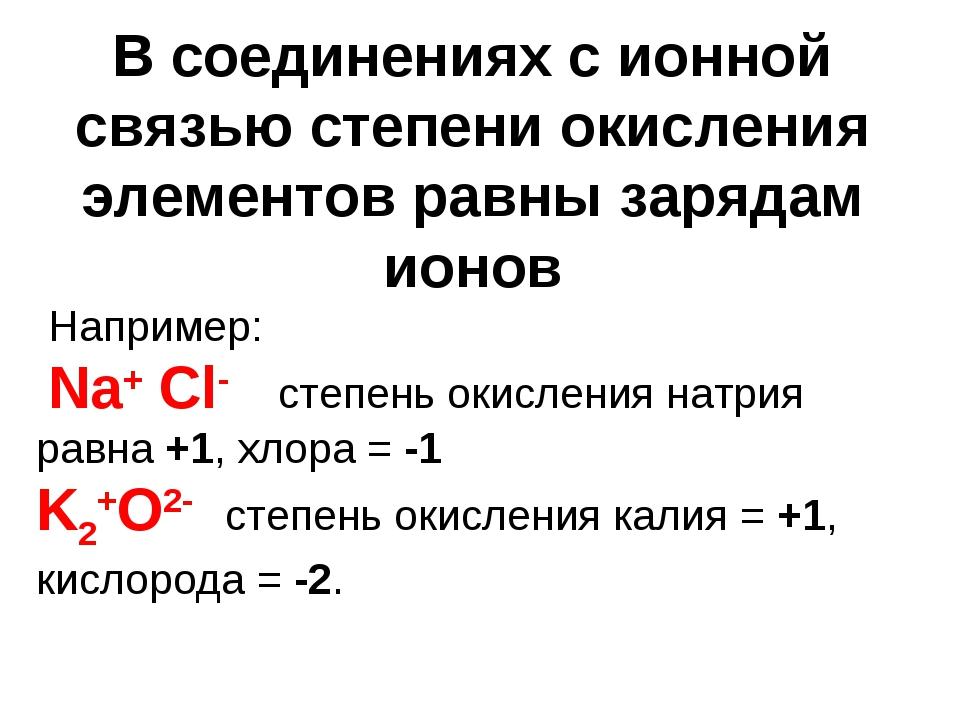 В соединениях с ионной связью степени окисления элементов равны зарядам ионов...
