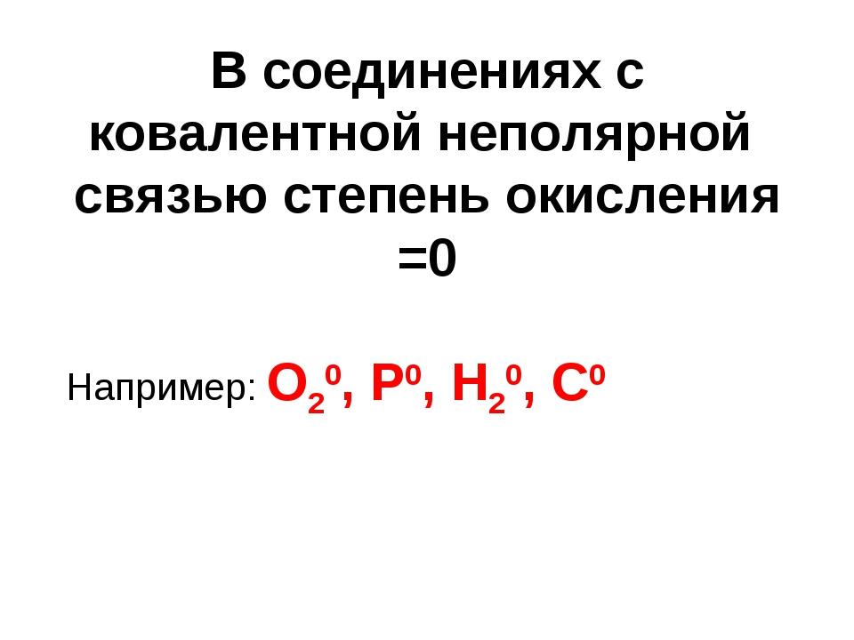 В соединениях с ковалентной неполярной связью степень окисления =0 Например:...