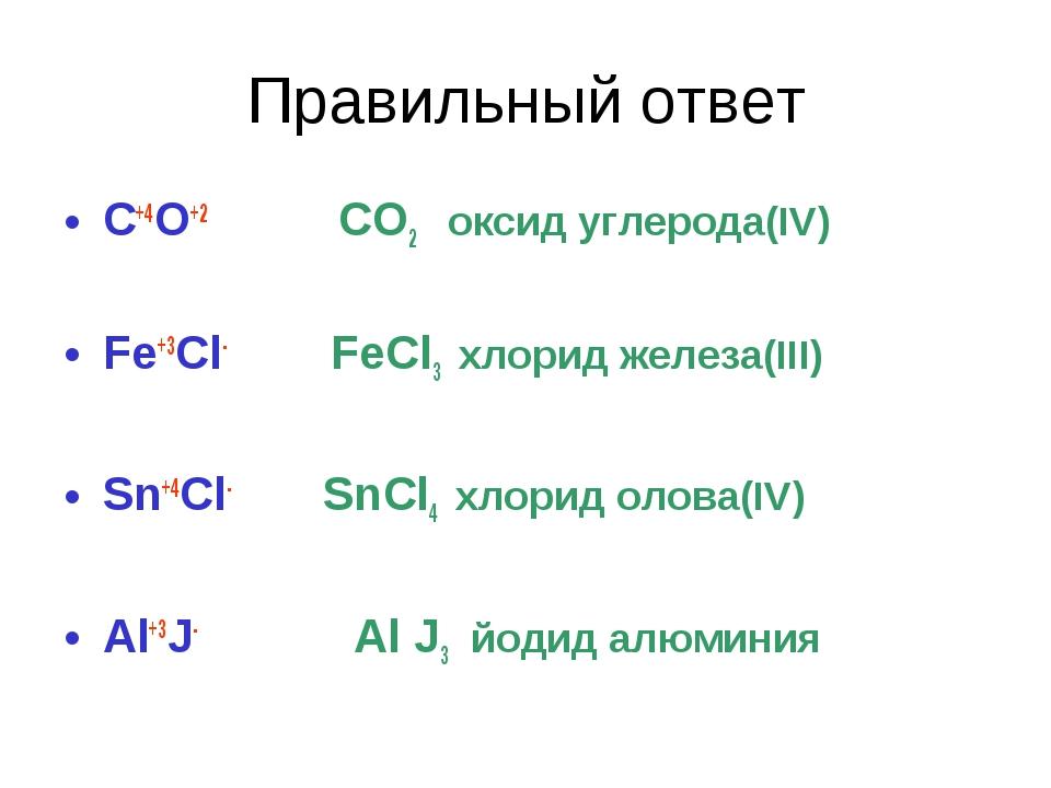 Правильный ответ C+4O+2 CO2 оксид углерода(IV) Fe+3Cl- FeCl3 хлорид железа(II...