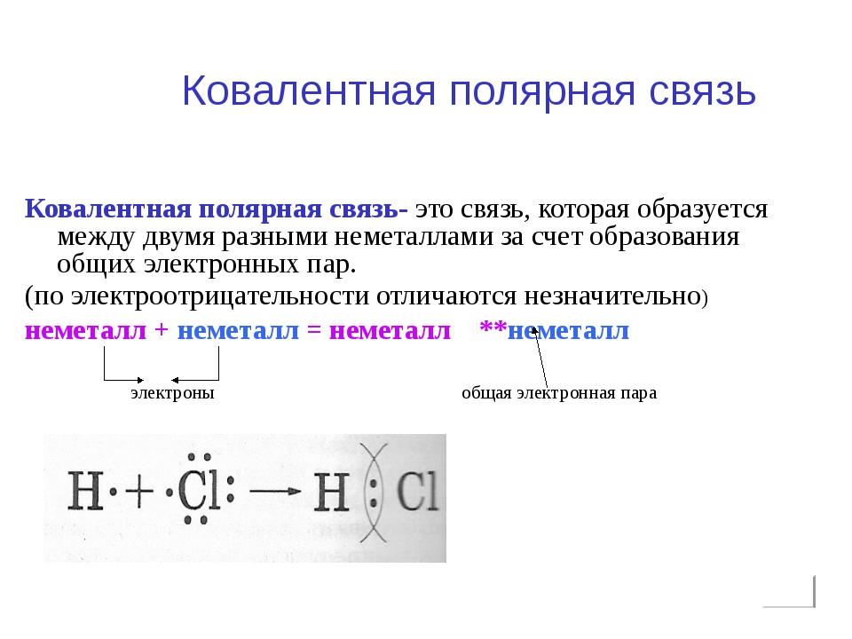Ковалентная полярная связь Ковалентная полярная связь- это связь, которая обр...