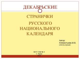 ДЕКАБРЬСКИЕ СТРАНИЧКИ РУССКОГО НАЦИОНАЛЬНОГО КАЛЕНДАРЯ МОУ СОШ № 4 С. Курьи 2