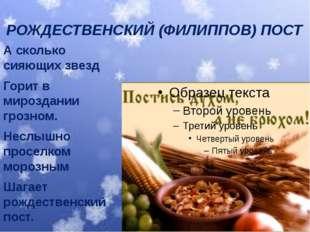 РОЖДЕСТВЕНСКИЙ (ФИЛИППОВ) ПОСТ А сколько сияющих звезд Горит в мироздании гро