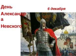 6 декабря День Александра Невского