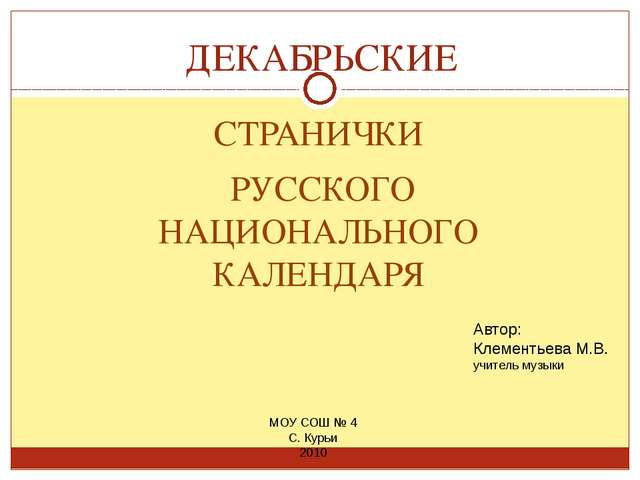 ДЕКАБРЬСКИЕ СТРАНИЧКИ РУССКОГО НАЦИОНАЛЬНОГО КАЛЕНДАРЯ МОУ СОШ № 4 С. Курьи 2...