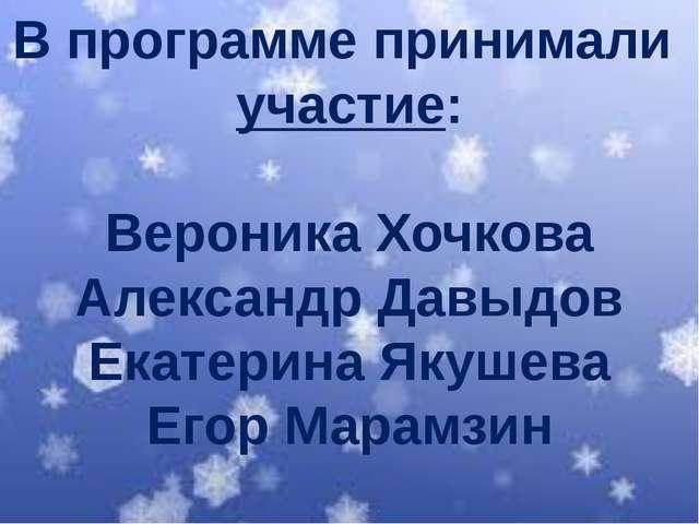 В программе принимали участие: Вероника Хочкова Александр Давыдов Екатерина Я...