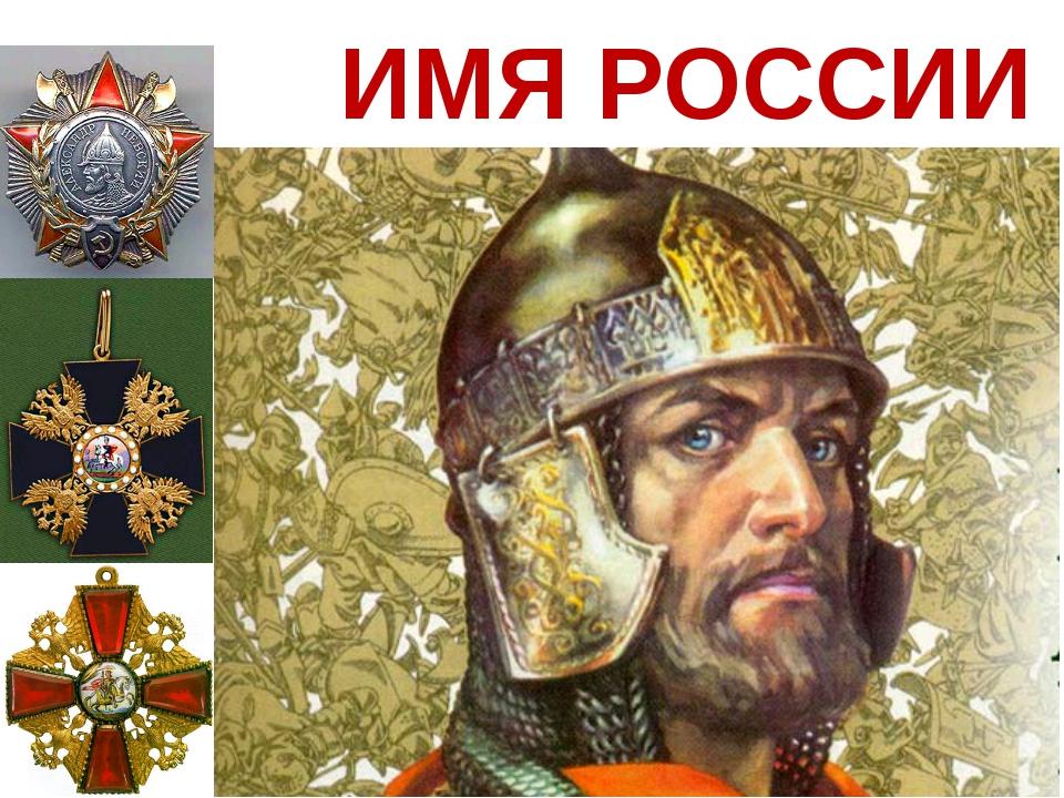 ИМЯ РОССИИ