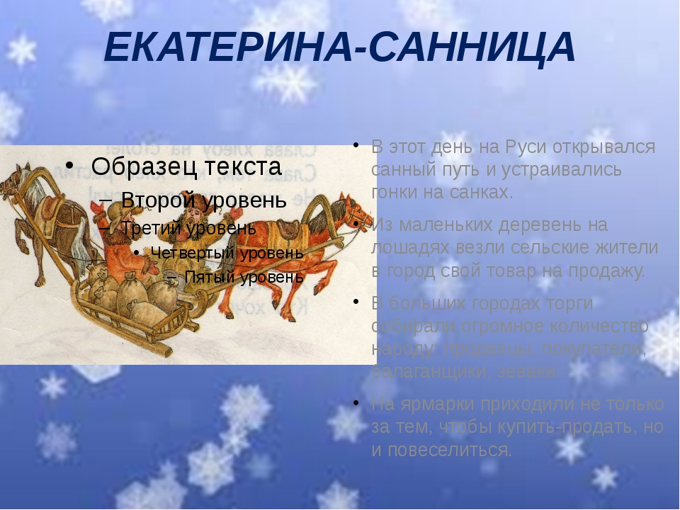 В этот день на Руси открывался санный путь и устраивались гонки на санках. Из...
