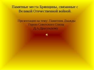 Памятные места Брянщины, связанные с Великой Отечественной войной. Презентаци