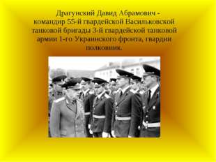 Драгунский Давид Абрамович - командир 55-й гвардейской Васильковской танково
