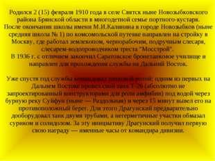 Родился 2 (15) февраля 1910 года в селе Святск ныне Новозыбковского района Бр