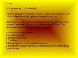 Автор: Дата рождения: 03.09.1996 (16) Учебное заведение: Брянская область, г