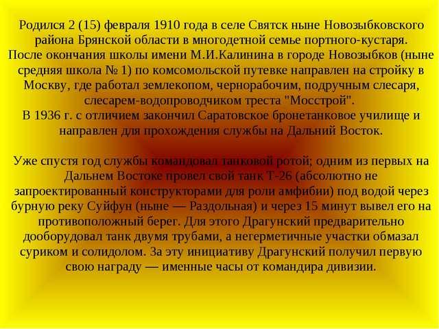 Родился 2 (15) февраля 1910 года в селе Святск ныне Новозыбковского района Бр...