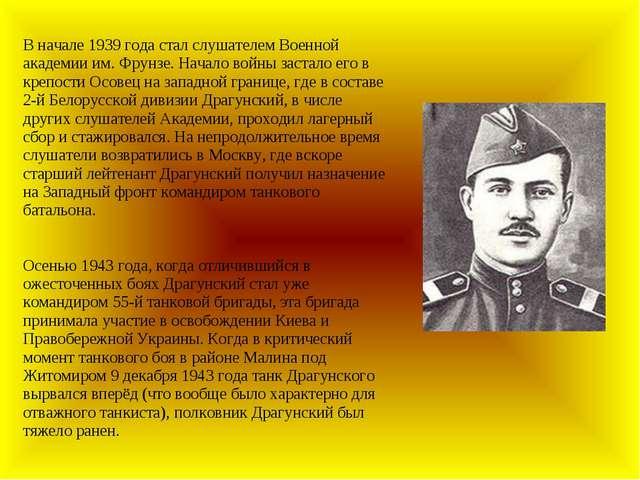 В начале 1939 года стал слушателем Военной академии им. Фрунзе. Начало войны...