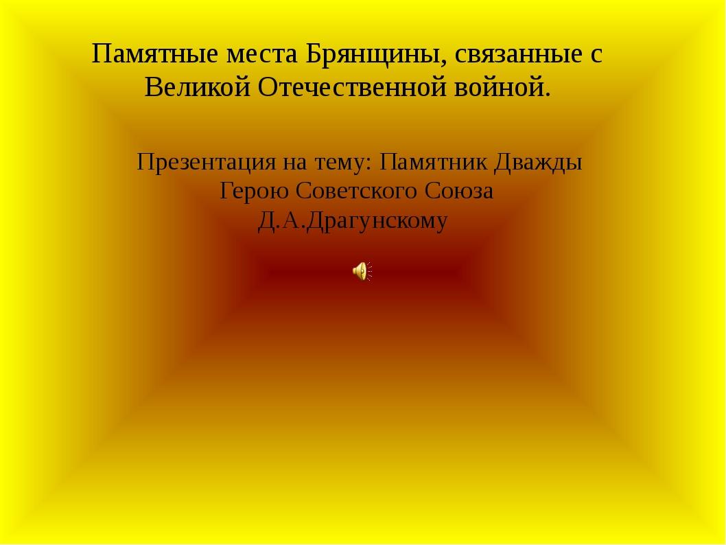 Памятные места Брянщины, связанные с Великой Отечественной войной. Презентаци...