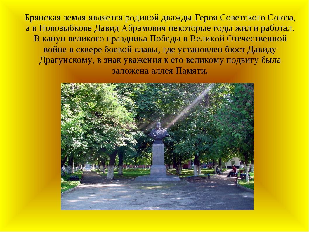 Брянская земля является родиной дважды Героя Советского Союза, а в Новозыбков...