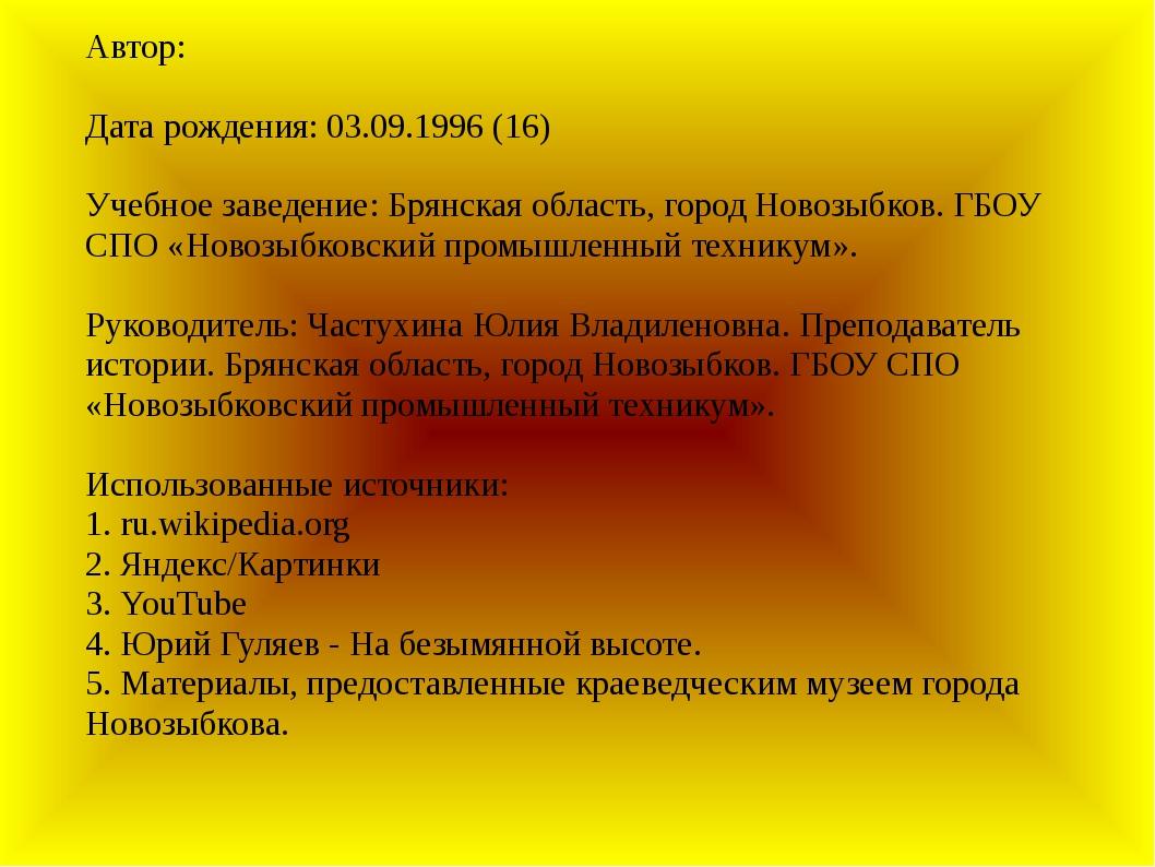 Автор: Дата рождения: 03.09.1996 (16) Учебное заведение: Брянская область, г...