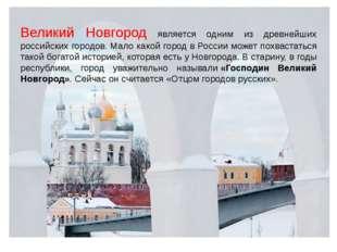 Великий Новгород является одним из древнейших российских городов.Мало какой