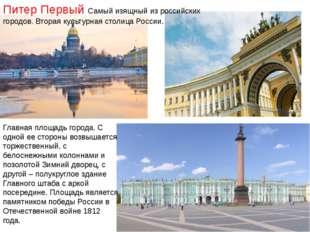 Питер Первый Самый изящный из российских городов. Вторая культурная столица Р