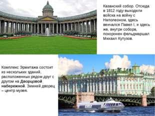 Казанский собор. Отсюда в 1812 году выходили войска на войну с Наполеоном, зд