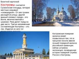 Визитной карточкой Костромы считается Сусанинская площадь, которую местные на