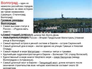 Волгоград – один из немногих российских городов, обладавших за свою историю а