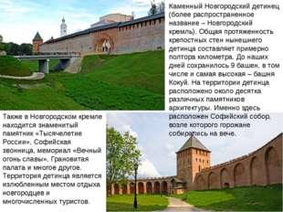 Также в Новгородском кремле находится знаменитый памятник «Тысячелетие России